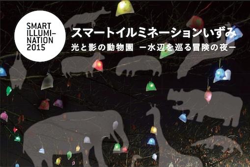 スマートイルミネーションいずみ 光と影の動物園-水辺を巡る冒険の夜-