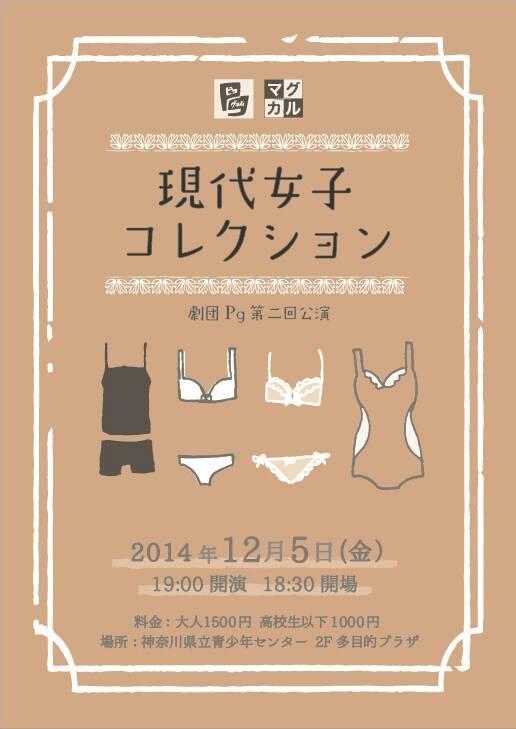 マグカルフライデー参加 劇団Pg(ピコグラム)第2回公演 【現代女子コレクション】