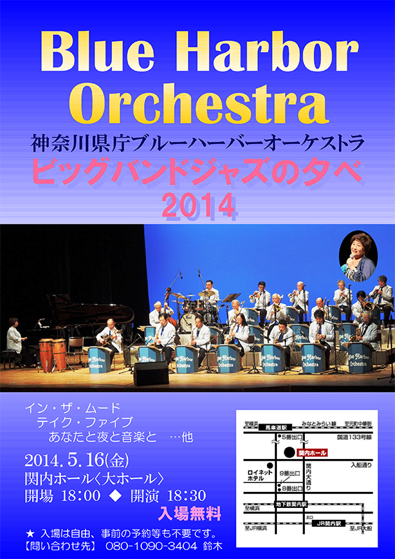 神奈川県庁ブルーハーバーオーケストラ ビッグバンドジャズの夕べ2014