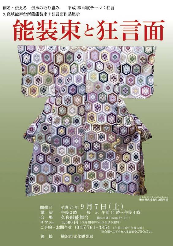 創る・伝える 伝承の取り組み                      久良岐能舞台所蔵能装束+狂言面作品展示 「能装束と狂言面」