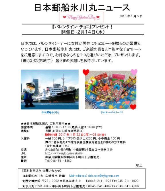 日本郵船氷川丸・バレンタインイベント(横浜市)