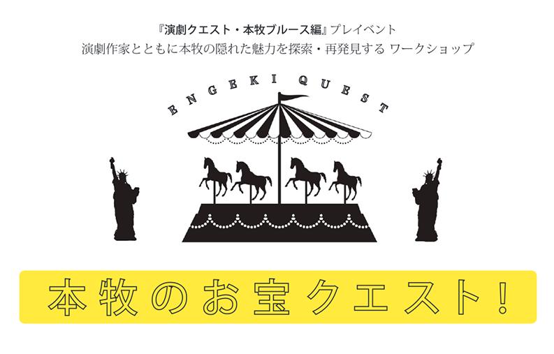 演劇クエスト・本牧ブルース編/ワークショップ「本牧のお宝クエスト!」
