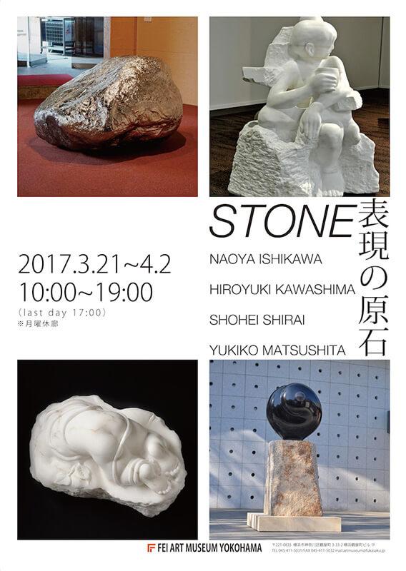 STONE —表現の原石—
