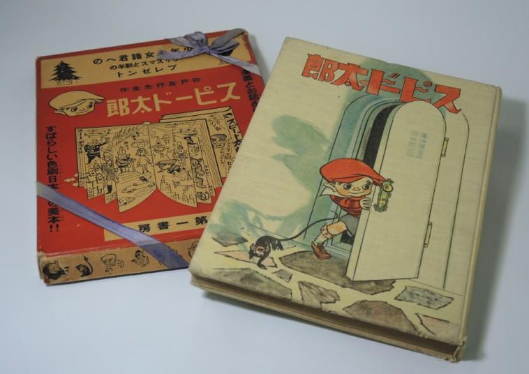 アートギャラリー 「スピード太郎」とその時代