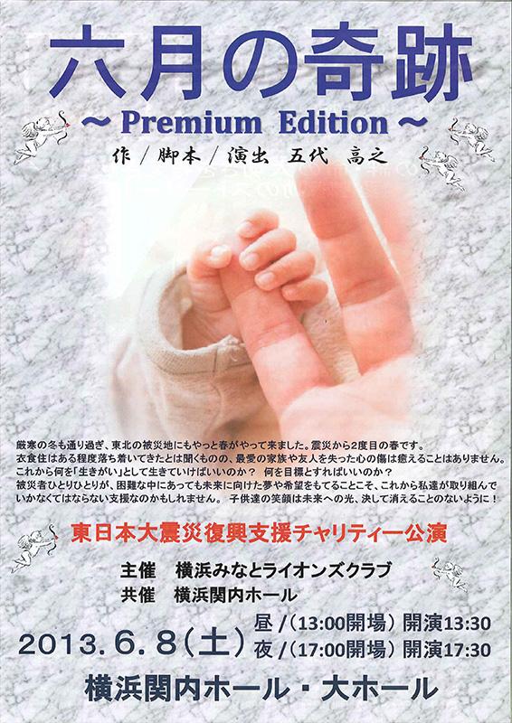 東日本大震災復興支援チャリティー公演 六月の奇跡 ~Premium Edition~