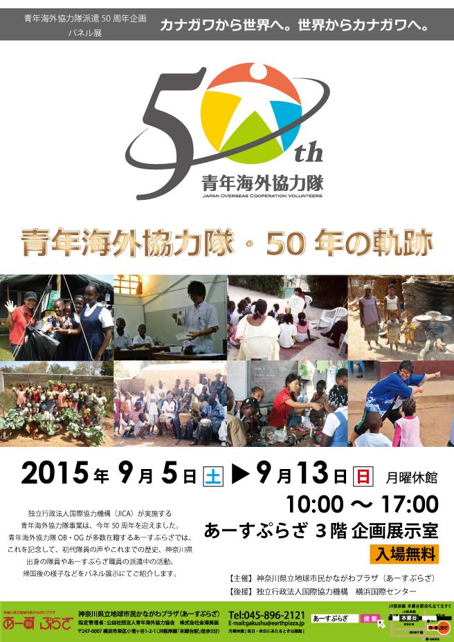 【青年海外協力隊派遣50周年企画】パネル展「青年海外協力隊・50年の軌跡」