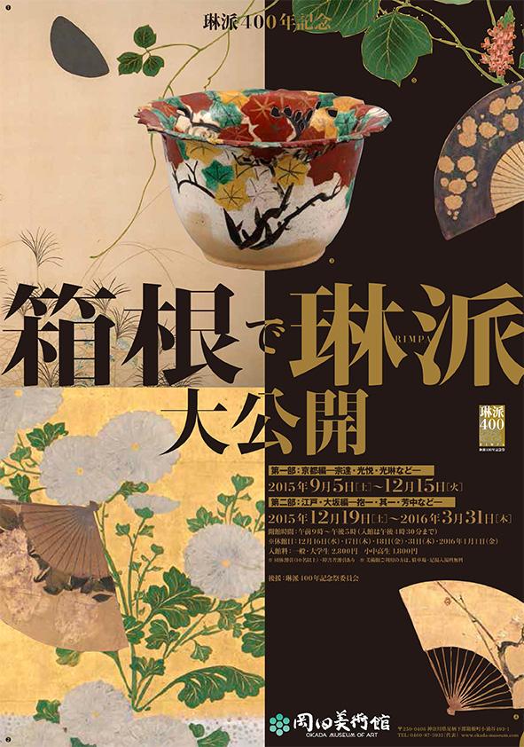 琳派400年記念 箱根で琳派 大公開  ~岡田美術館のRIMPAすべて見せます~