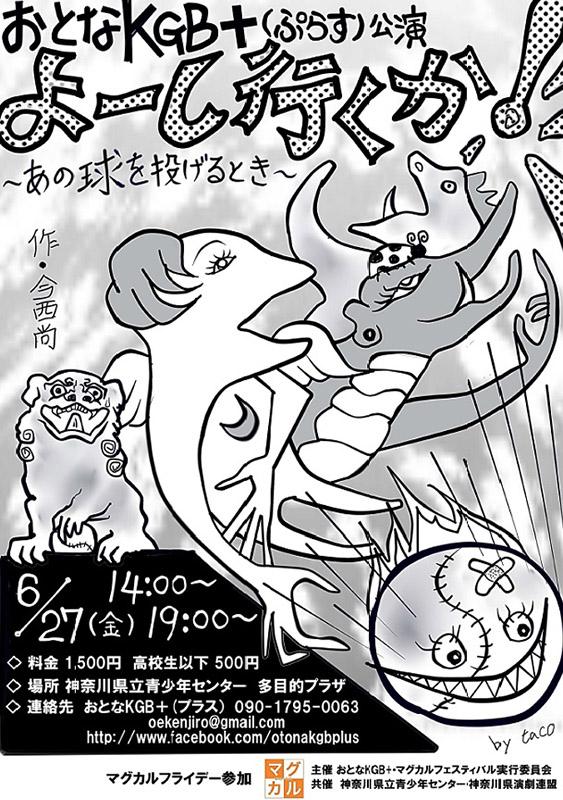 マグカルフライデー おとなKGB+(ぷらす)公演 『よーし行くか! ~あの球を投げるとき~』
