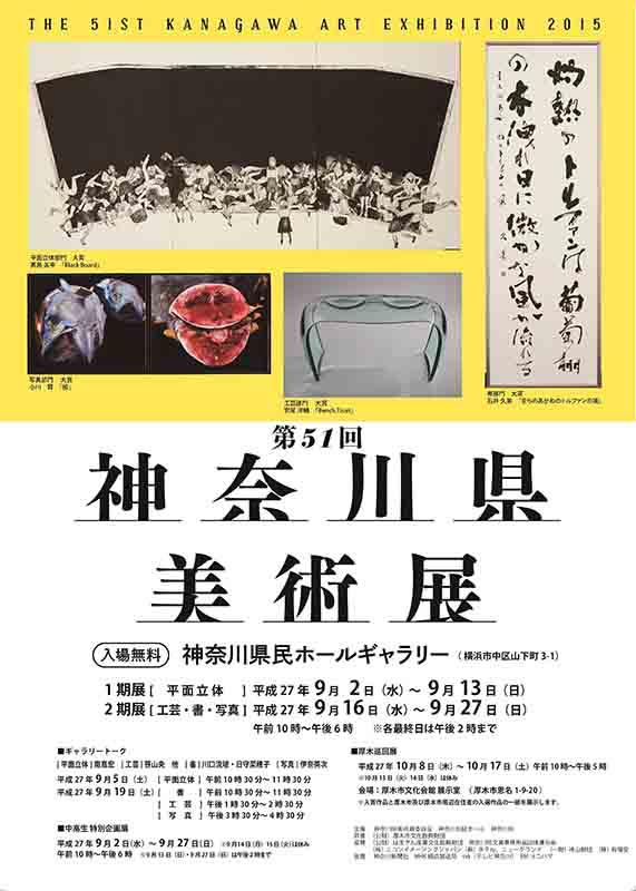 第51回神奈川県美術展 2期展[工芸・書・写真]