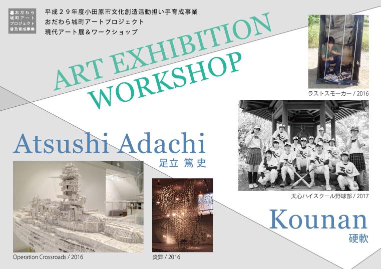 おだわら城町アートプロジェクト 旧瀬戸たばこ店× 現代アート展