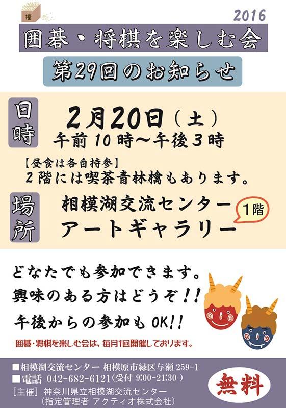 『囲碁・将棋を楽しむ会』~第29回のお知らせ~