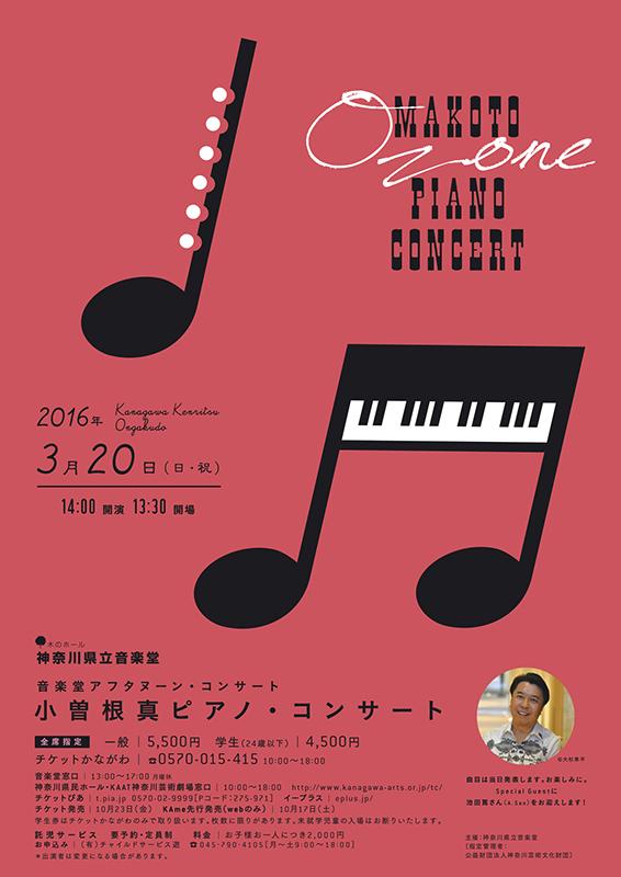小曽根真ピアノ・コンサート