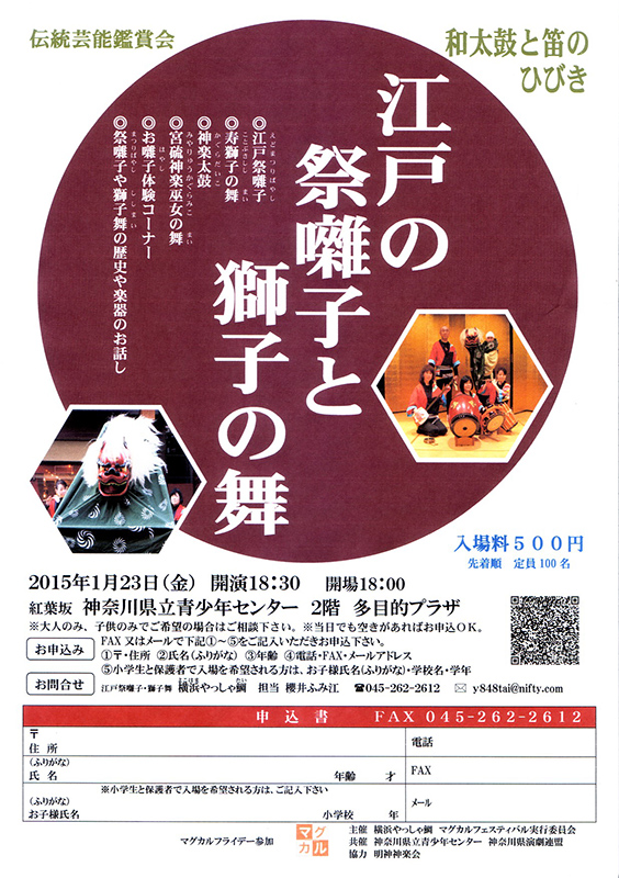 マグカルフライデー参加 伝統芸能鑑賞会・和太鼓と笛のひびき『江戸の祭囃子と獅子の舞』