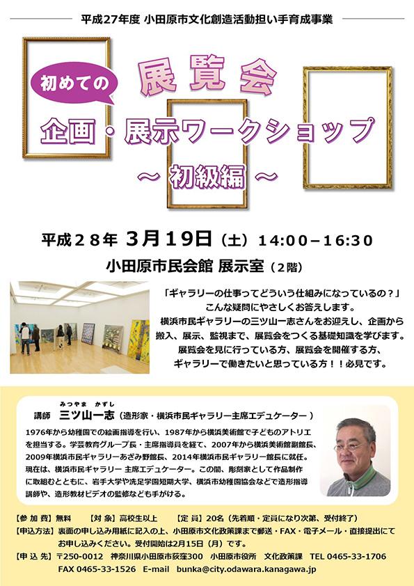 初めての「展覧会」展示・企画ワークショップ~初級編~