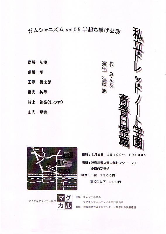 マグカルフライデー参加 ガムシャニズム vol.0.5 半起ち挙げ公演 『私立ドレッドノート学園 青春日常篇』