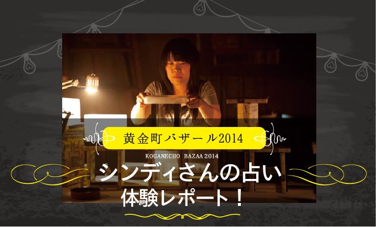 【黄金町バザール2014】シンディさんの占い 体験レポート!