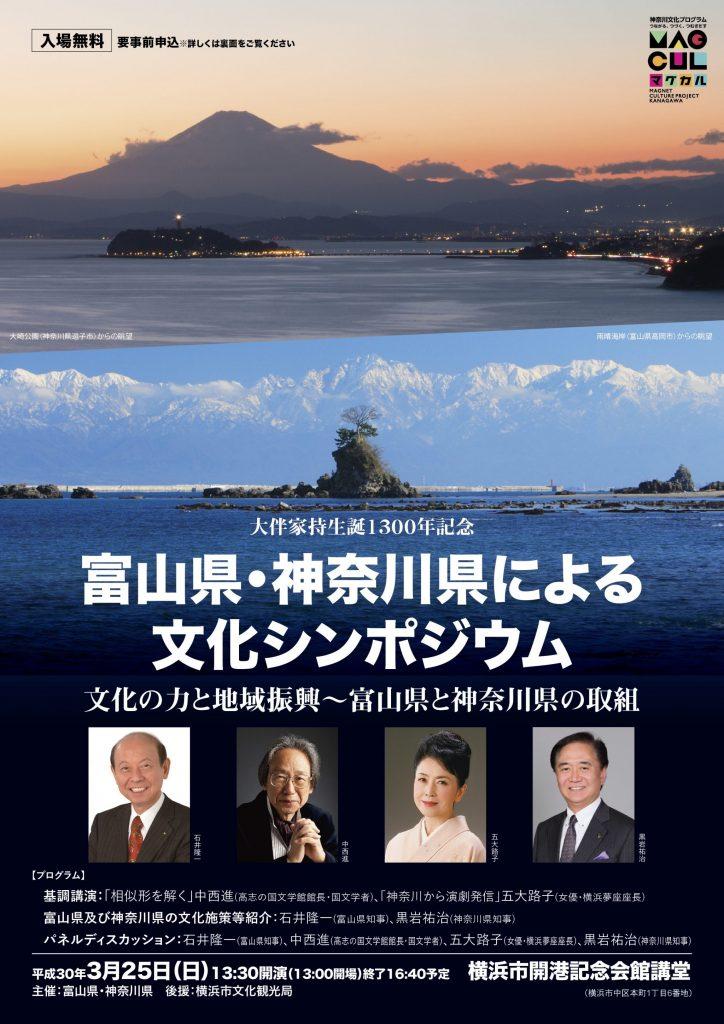 富山県・神奈川県による文化シンポジウム