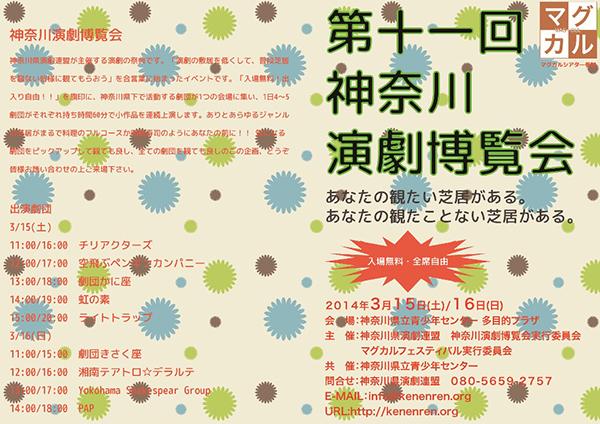 マグカルシアター参加 第11回神奈川演劇博覧会