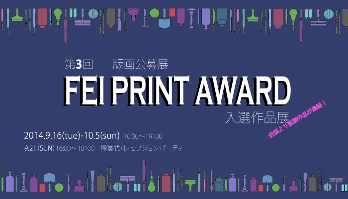 第3回 FEI PRINT AWARD 入選作品展