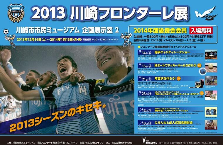 2013川崎フロンターレ展