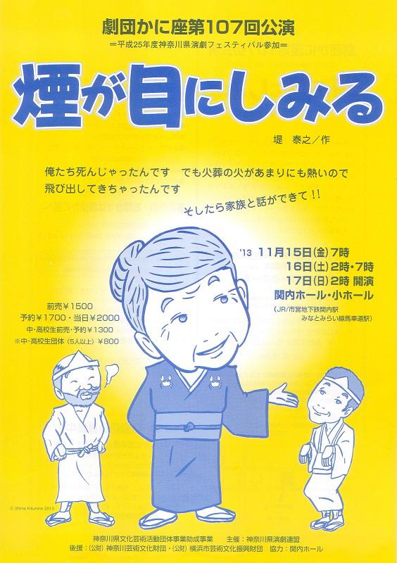 平成25年度神奈川県演劇フェスティバル参加 劇団かに座 第107回公演 『煙が目にしみる』