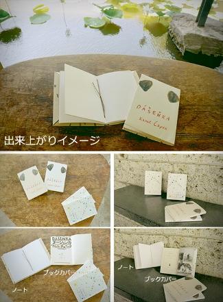 ワークショップ「愛読書からつくる フランス装仕立てのブックカバーとノート」
