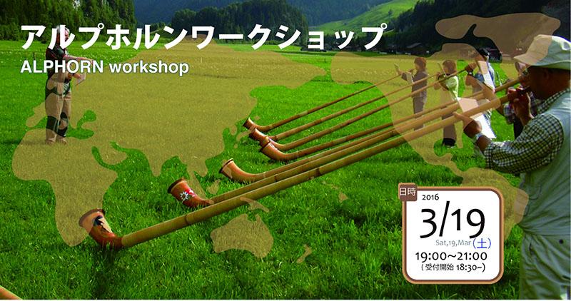 アルプホルンワークショップ Inter Tsurumi world culture series vol.29