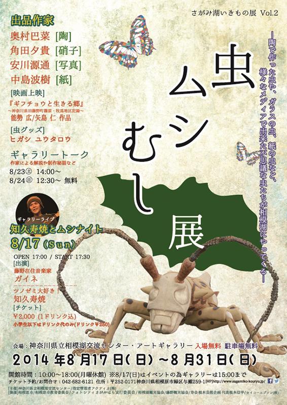 虫ムシむし展 オープニングライブ 知久寿焼とムシナイト