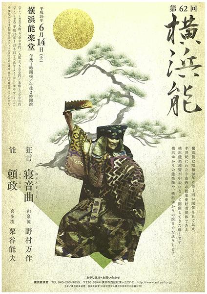 第62回横浜能