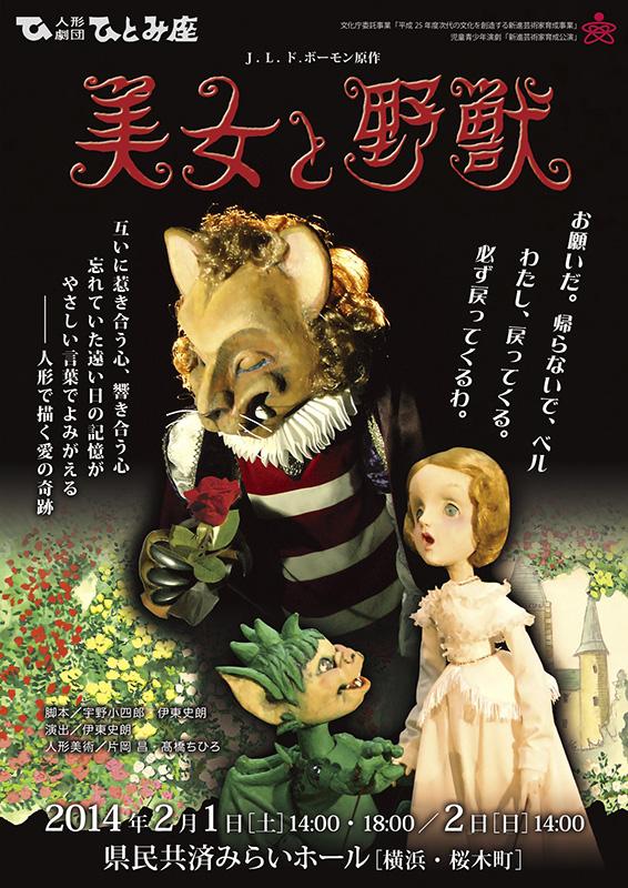 人形劇団ひとみ座 「美女と野獣」