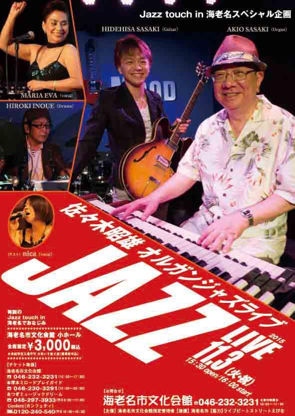 Jazz touch in海老名スペシャル企画 佐々木昭雄オルガンジャズライブ