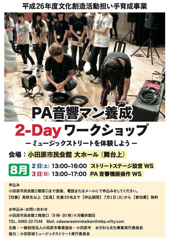 PA音響マン養成 2-Day ワークショップ ≪ミュージックストリートを体験しよう≫