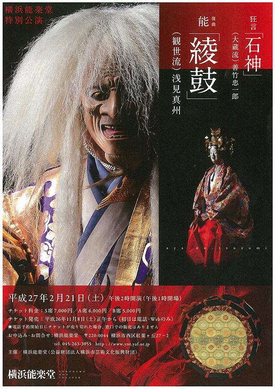 横浜能楽堂特別公演
