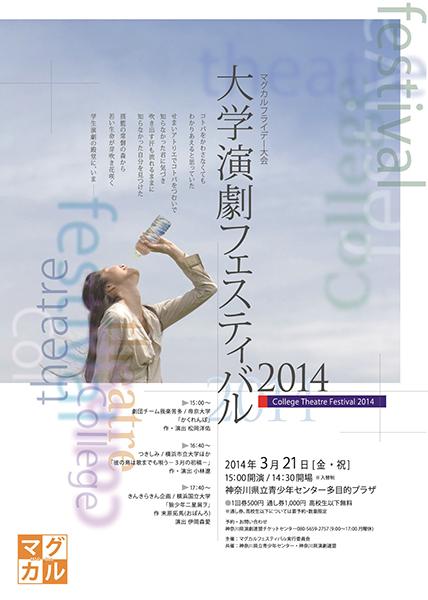 マグカルフライデー大会 大学演劇フェスティバル2014