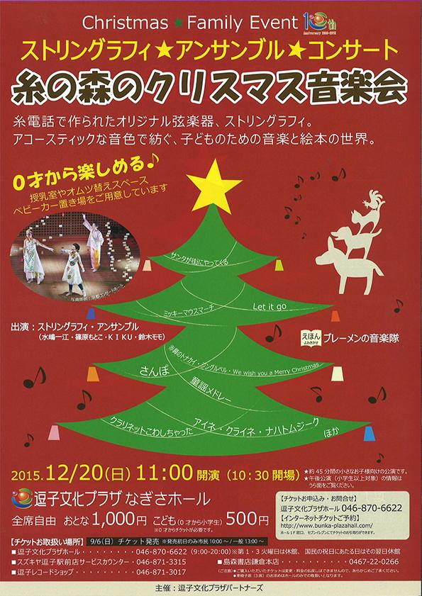 クリスマスファミリーイベント ストリングラフィ・アンサンブル・コンサート 糸の森のクリスマス音楽会