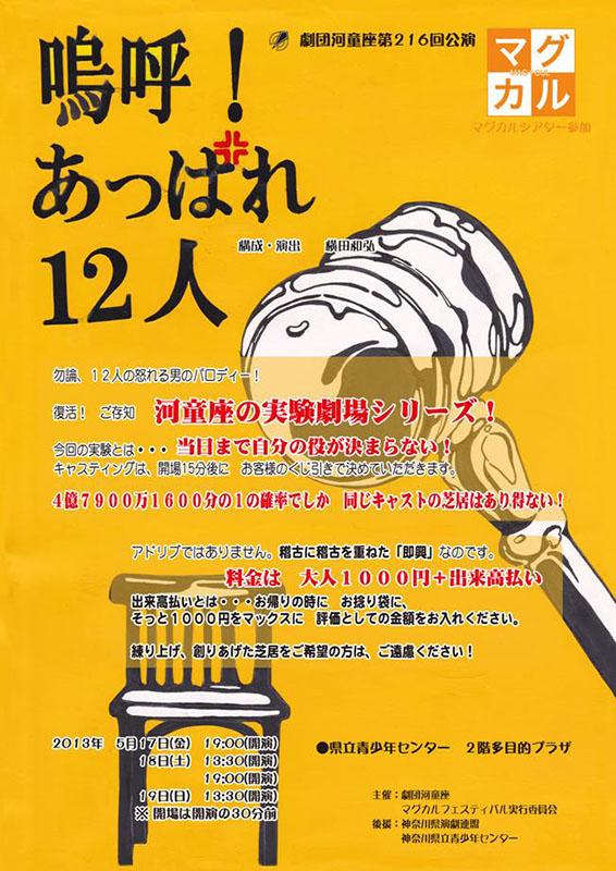 劇団河童座第216回公演  実験劇場「嗚呼!あっぱれ12人 2013」