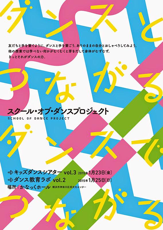 スクール・オブ・ダンスプロジェクト 【キッズダンスシアター vol.3】