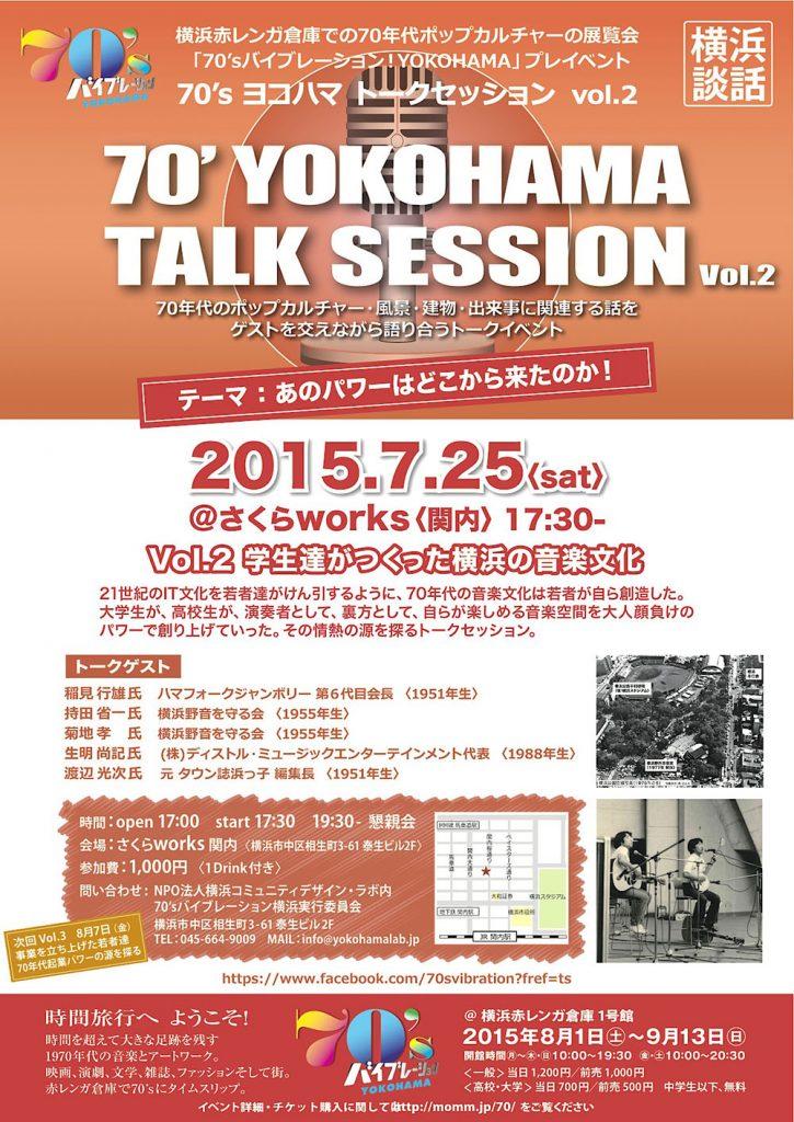 '70 YOKOHAMA TALK SESSEION Vol.2 テーマ:学生達がつくった横浜の音楽文化