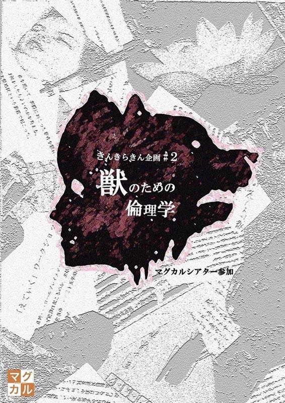 マグカルシアター参加 きんきらきん企画#2 『獣のための倫理学』