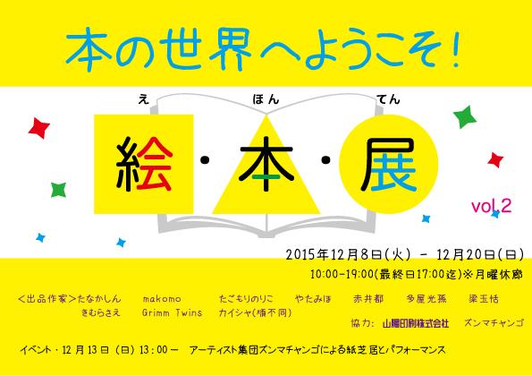 絵・本・展vol.2ー本の世界へようこそ!