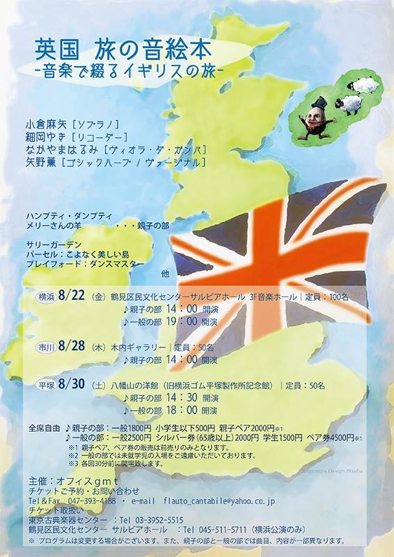 英国 旅の音絵本〜音楽で綴るイギリスの旅〜