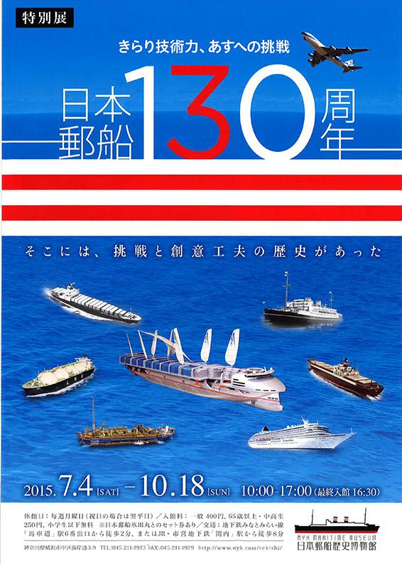 日本郵船130周年特別展「きらり技術力、あすへの挑戦」