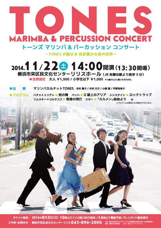TONES Marimba&Percussion Concert