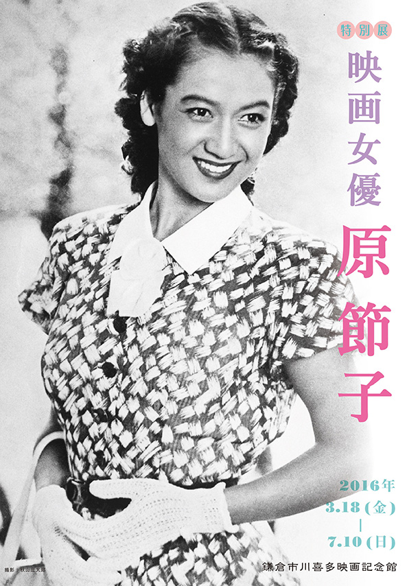 [特別展]鎌倉の映画人 映画女優 原節子