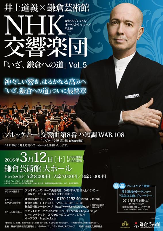 かまくらプレミアム・オーケストラ・シリーズ NHK交響楽団「いざ、鎌倉への道」Vol.5