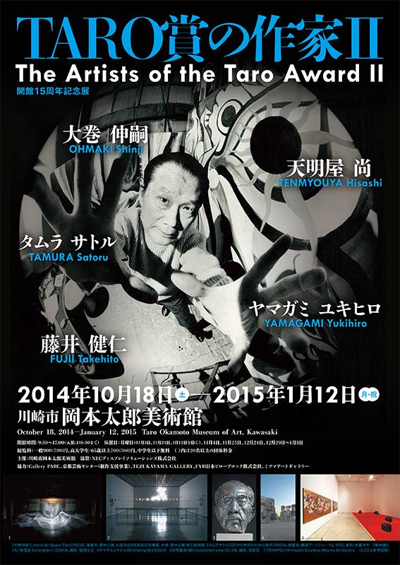開館15周年記念展「TARO賞の作家Ⅱ」   The Artists of the Taro Award Ⅱ