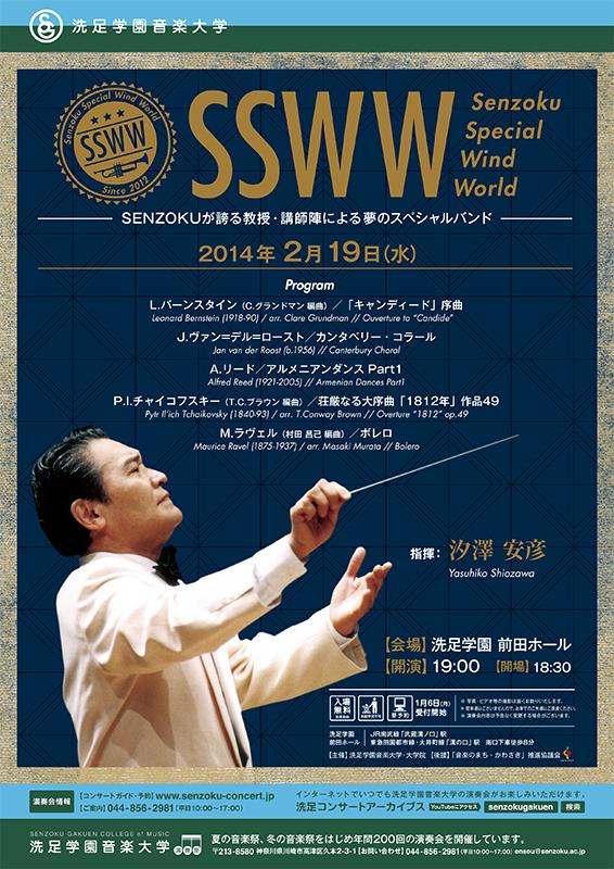 Senzoku Special Wind World(SSWW)                −洗足が誇る教授・講師陣による夢のスペシャルバンド−