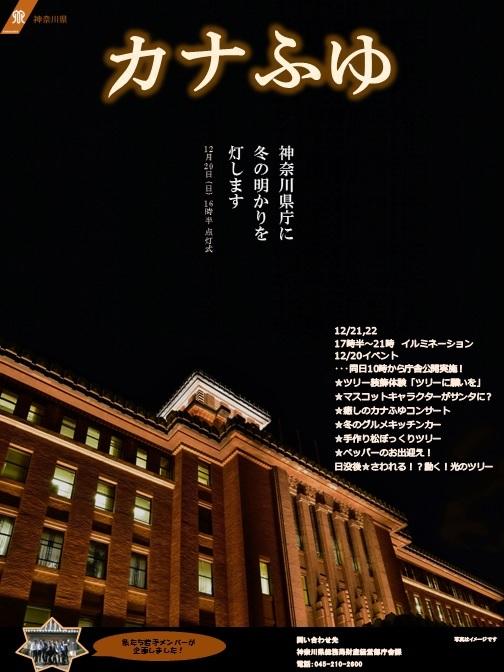 カナふゆ~神奈川県庁に冬の明かりを灯します~