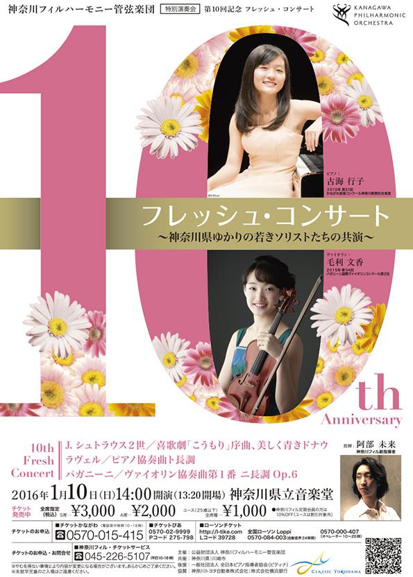 フレッシュ・コンサート  神奈川ゆかりの若きソリストたちの共演