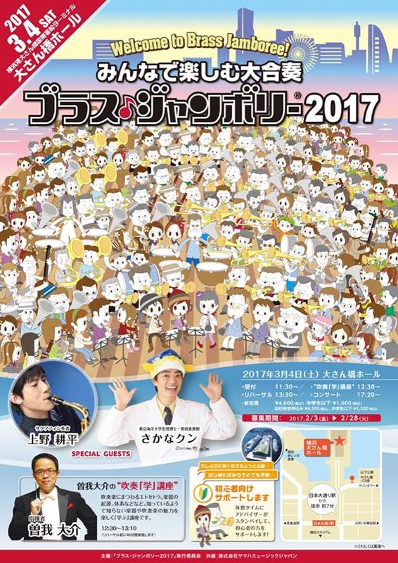 ~さかなクン、上野耕平さんと一緒にみんなで楽しむ大合奏~ 「ブラス・ジャンボリー2017」